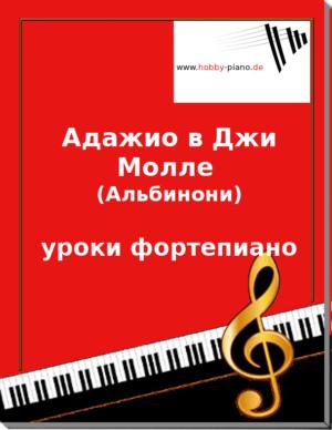 Адажио в Джи Молле (Альбинони) уроки фортепиано