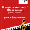В мире животных / Жаворонок (Поль Мориа) уроки фортепиано
