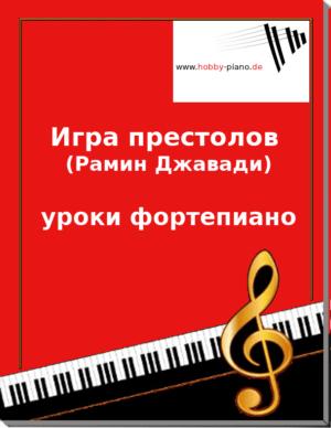Игра престолов (Рамин Джавади) уроки фортепиано