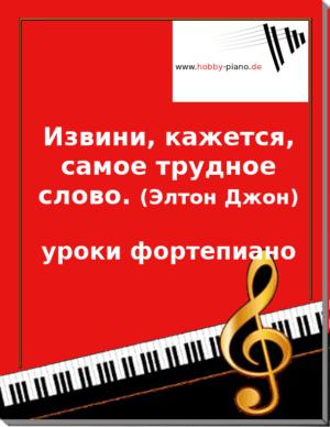 Извини, кажется, самое трудное слово (Элтон Джон) уроки фортепиано