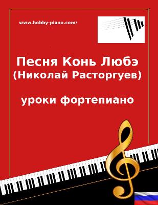 Песня Конь Любэ (Николай Расторгуев) Уроки фортепиано