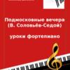 Подмосковные вечера (В. Соловьёв-Седой) уроки фортепиано
