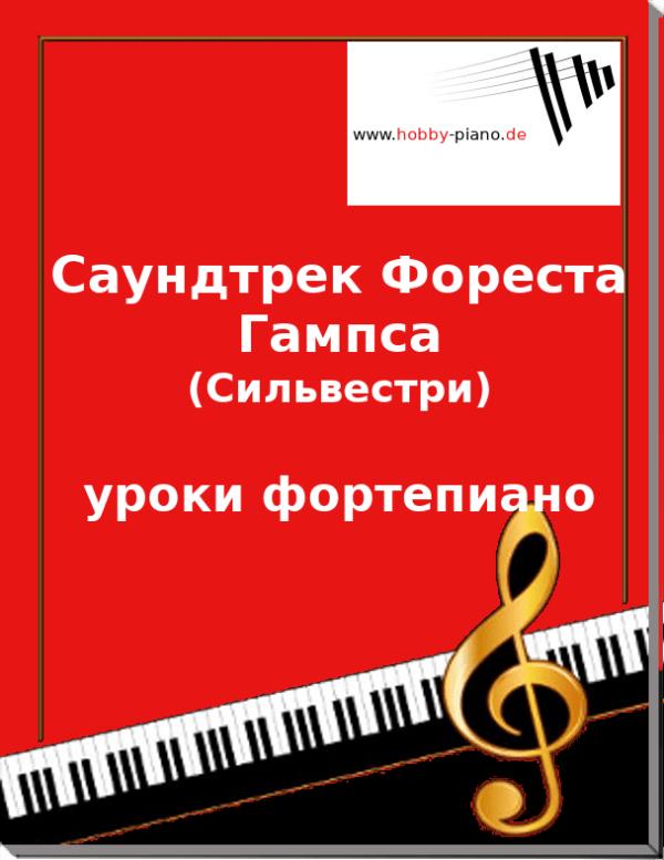 Саундтрек Фореста Гампса (Сильвестри) уроки фортепиано