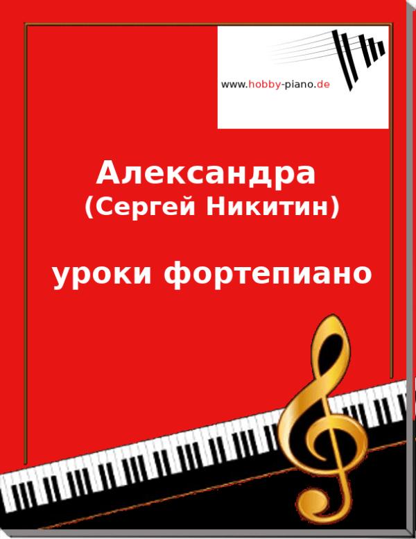 Александра (Сергей Никитин) уроки фортепиано