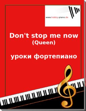 Не останавливай меня сейчас (Куин) уроки фортепиано
