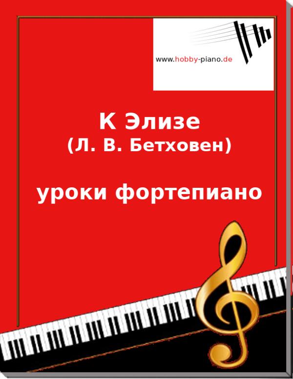 К Элизе (Л. В. Бетховен) уроки фортепиано