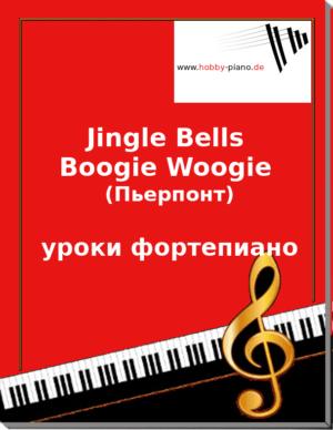 Jingle Bells Boogie Woogie (Пьерпонт) уроки фортепиано