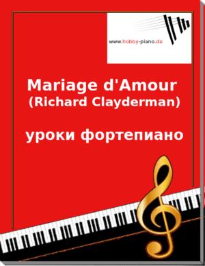 Mariage d'amour (Клейдерман) уроки фортепиано / 2 часть