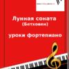 "Лунная соната ""продолжение"" (Бетховен) уроки фортепиано"