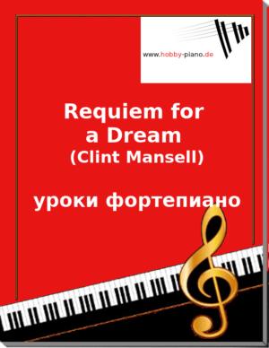 Реквием по мечте (Клинт Мэнселл) уроки фортепиано
