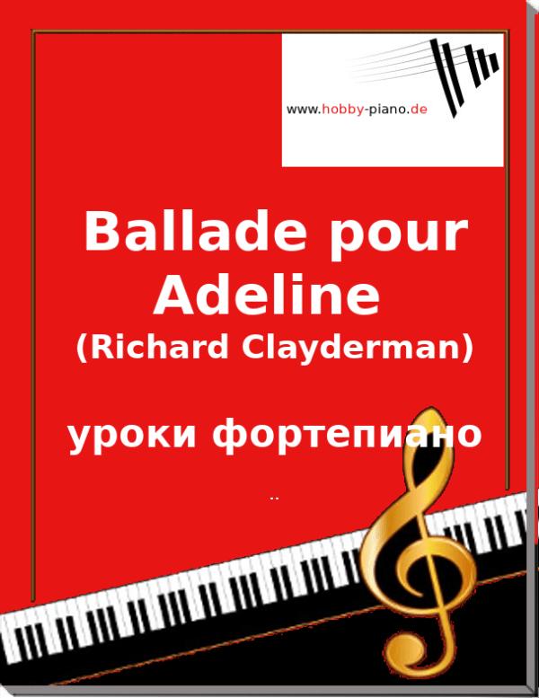 Баллада для Аделины